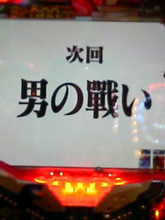 男の戦い.jpg